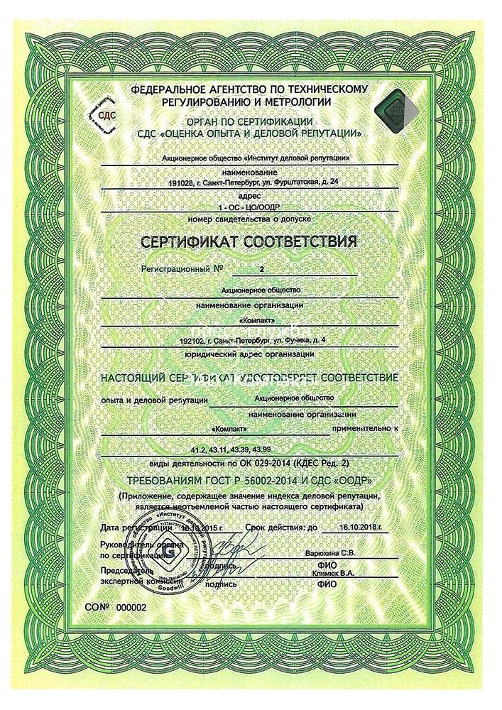 Сертификат соответствия гост р 56002-2014 сертификация компьютера